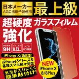 送料無料 超硬度強化ガラス保護フィルム iPhone7 iPhone6s iPhpne6 Plus iPhone SE iPhone5s Xperia Z5 Z4 Z3 SO-03H SO-02H SO-01H SOV32 AQUOS SH-01H SH-02H DIGNO rafre KYV36 NEXUS 5X 保護フィルム ガラスフィルム 強化ガラスフィルム 液晶保護フィルム hogo-02