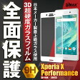 Xperia X Performance SO-04H SOV33 全面保護 超硬度強化ガラス保護フィルム 全面 ガラスフィルム 保護フィルム 強化ガラスフィルム 液晶保護フィルム 画面保護フィルム hogo-zen-xperia-x 送料無料 発送はメール便