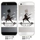 【iPhone5S】【iPhone5】【Clear Arts】【iPhone5ケース】【カバー】【スマホケース】【クリアケース】【クリアーアーツ】【剣豪】【佐々木小次郎】 10-ip5-cajh-12