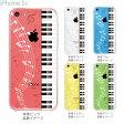 iPhone5c ケース iPhone5cカバー ケース iphone5c スマホケース クリアケース iPhone5c ハードケース アイフォン5c クリア イラスト 着せ替 ミュージック ピアノと音符 iphone5c ケース アイフォン5c case 08-ip5c-ca0048c
