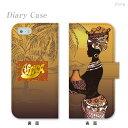 スマホケース 手帳型 全機種対応 手帳 ケース カバー レザー イラスト iPhone7 iPhone6s iPhone6 Plus iPhone SE iPhone5s Xperia X Performance SO-04H Z5 Z4 Z3 A4 SO-02H SO-01H SOV33 aquos SH-04H SHV34 Xx3 arrows F-03H galaxy アフリカンヒーリング 01-ip5-ds2231