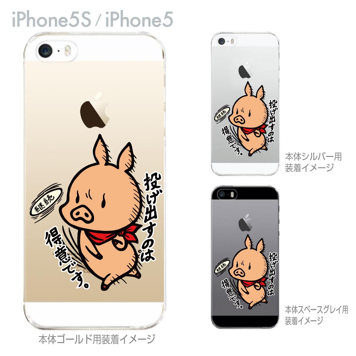iPhone5s iPhone5 iPhone SE Clear Arts iPhone ケース カバー スマホケース クリアケース ハードケース 46-ip5s-sh2017s