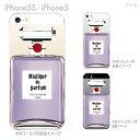 iPhone SE iPhone5s iPhone5 ケース スマホケース カバー クリア クリアケース ハードケース Clear Arts クリアーアーツ【コスメ】【香水】 21-ip5s-ca0060