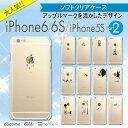 iPhone7ケース iPhone7 ケース iPhone7 Plus ケース ソフトケース iPhone6s iPhone6 Plus iPhone ソフト TPU シリコン 透明 カバー スマホケース アイフォン アイフォン7 クリアケース クリアカバー クリア かわいい 97-ip6-tp001