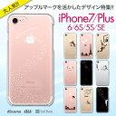 iPhone7ケース iPhone7 iPhone6s iPhone6 Plus iphone SE ケース スマホケース ハードケース Clear Arts カバー クリアケース かわいい 97-ip6-002