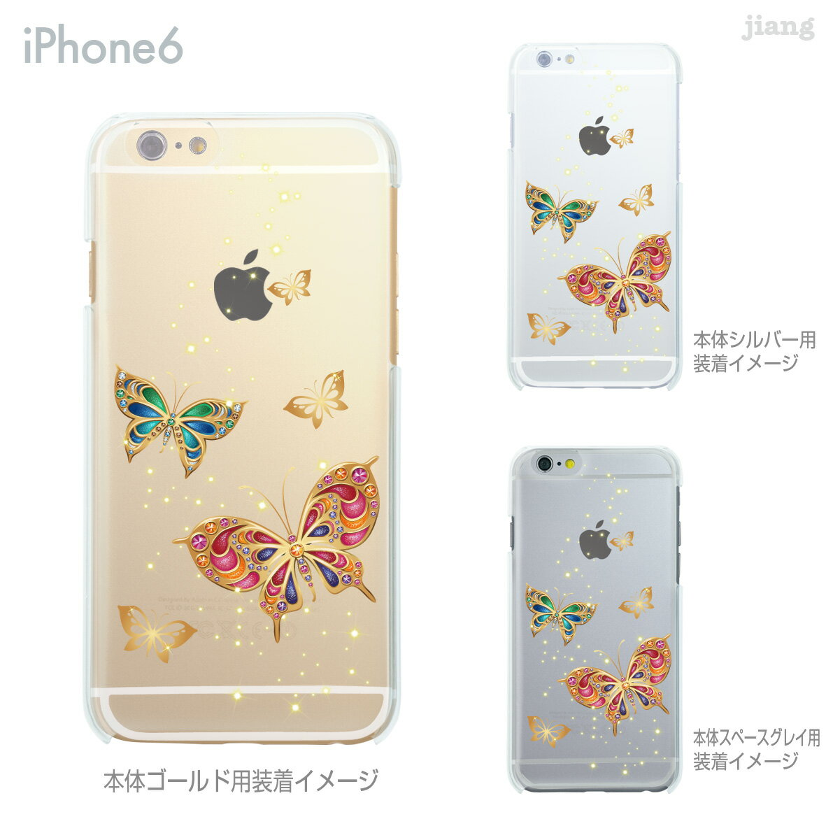 iphoneXSケース iPhoneXS Max iPhoneXR iPhoneX iPhone8 Plus ケース iPhone iphone7ケース iphone7 iphone7s Plus iPhone6s iPhone6 Plus iphoneSE ケース iPhone5s スマホケース ハードケース カバー かわいい 蝶 06-ip6-ca0090