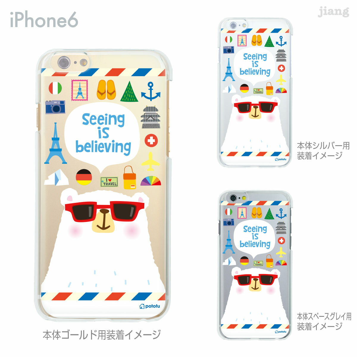 iphoneXSケース iPhoneXS Max iPhoneXR iPhoneX iPhone8 Plus ケース iPhone iphone7ケース iphone7 iphone7s Plus iPhone6s iPhone6 Plus iphoneSE ケース iPhone5s スマホケース ハードケース カバー かわいい potofu 80-ip6-ca0016