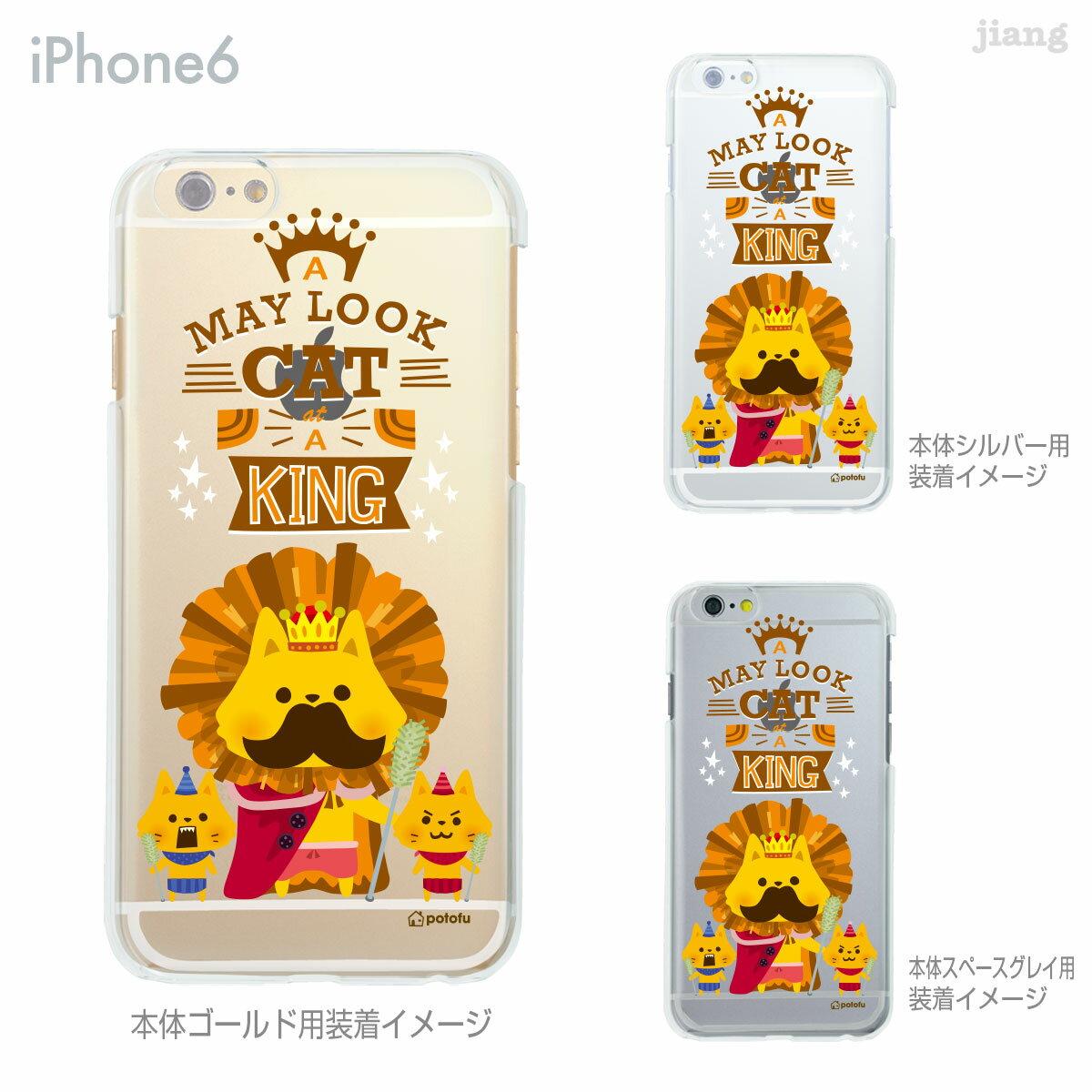 iPhone8ケース iphone8 ケース iPhone7ケース iPhone7 ケースiphone クリアケース クリア ソフトケース iphone8 iphone7s Plus iPhone6s iPhone6 Plus アイフォン8 スマホケース カバー TPU かわいい potofu 80-ip6-tp0018