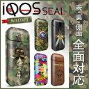iQOS アイコス シール ケース カバー タバコ 電子タバコ ステッカー アイコスシール iQOSシール ミリタリー アーミー iqos-zen-011