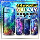 iQOS アイコス シール ケース カバー タバコ 電子タバコ ステッカー アイコスシール iQOSシール GALAXY iqos-063