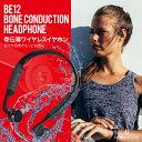 骨伝導イヤホン Bluetooth ヘッドホン ワイヤレス ヘッドセット イヤホン スポーツ スマートフォン ボロフォン BOROFONE borofone-be12