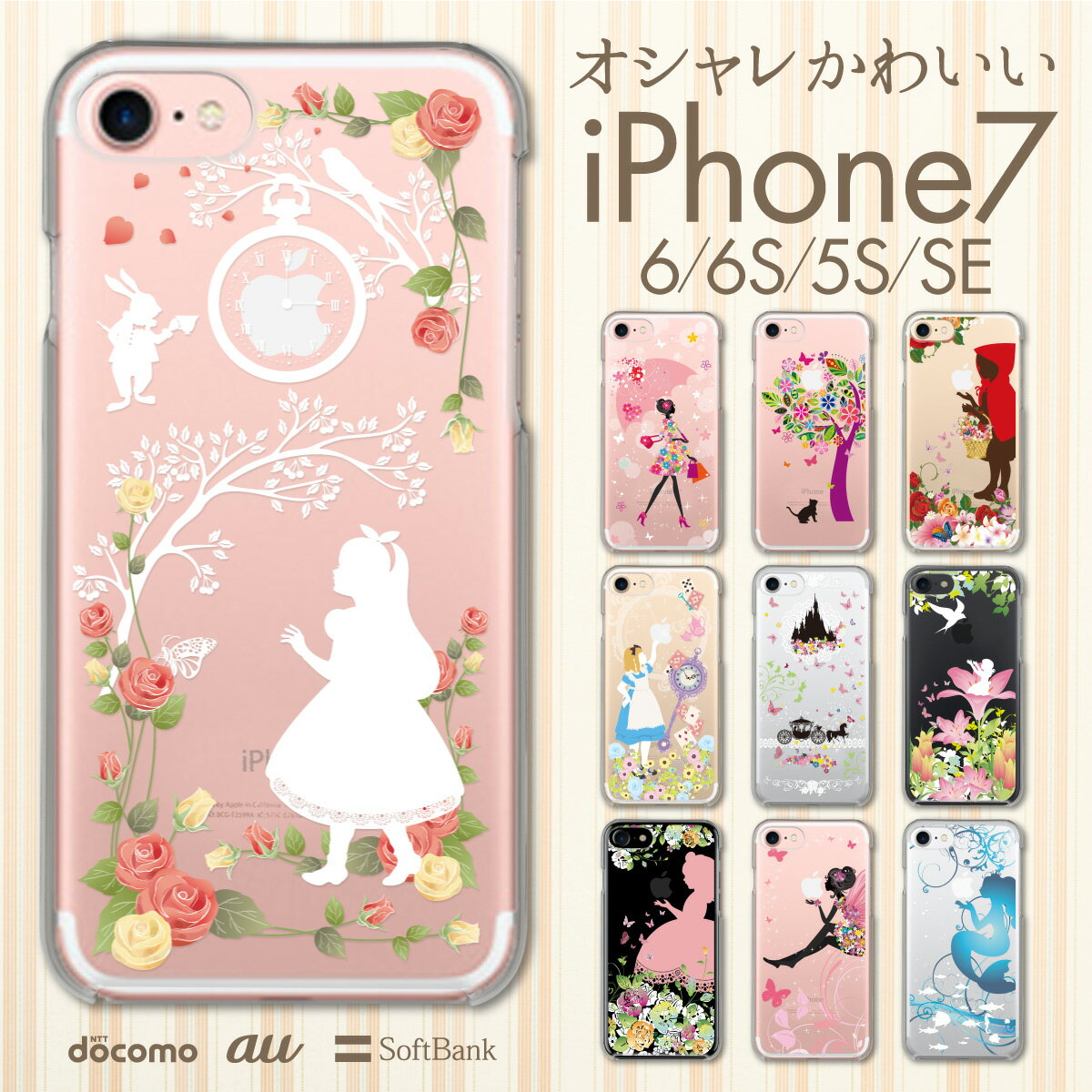 iPhone7ケース iPhone7 ケースiphone クリアケース ケース クリア ハ…...:takara-jiang:10013808