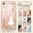 iPhone7ケース iPhone7 ケースiphone クリアケース ケース クリア ハードケース Plus iPhone6s iPhone6 Plus iphoneSE SE iPhone5s iPhone5c スマートフォンケース スマホケース カバー アリス 白雪姫 かわいい グリム童話 アイフォン7 08-ip5-ca0100b