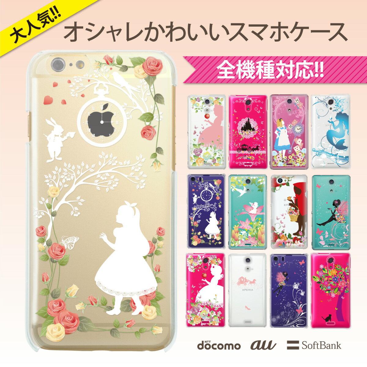 スマホケース 全機種対応 ケース カバー ハードケース クリアケース iPhone7 iP…...:takara-jiang:10018751