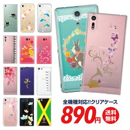 <strong>スマホケース</strong> <strong>全機種対応</strong> ケース カバー ハードケース クリアケース iPhone11 iPhone 11 Pro Max iPhoneXS Max iPhoneXR iPhoneX iPhone8 iPhone7 iPhone Xperia 1 SO-03L SOV40 Ase XZ3 XZ2 XZ1 XZ aquos R3 sh-04l R2 galaxy S10 S9 S8 sa04