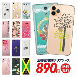 <strong>スマホケース</strong> <strong>全機種対応</strong> ケース カバー クリアケース iPhone ES 11 Pro Max iPhone11 iPhoneXS Max iPhoneXR iPhoneX iPhone8 Xperia5 SO-01M SOV41 xperia8 xperia1 SO-03L aquos sense3 lite SH-02M R3 galaxy a20 S10 S9 S8 sa04