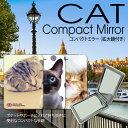 手鏡 コンパクトミラー ハンドミラー 拡大鏡付 持ち歩きに便利 かわいい 猫 ネコ ねこ 送料無料 発送はメール便 mr-007