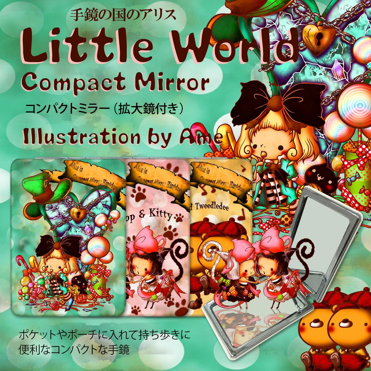 手鏡 コンパクトミラー ハンドミラー 拡大鏡付 持ち歩きに便利 かわいい Little World 送料無料 発送はメール便 mr-018