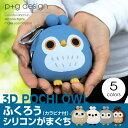 シリコンポーチ がま口 ポーチ シリコンがまぐち かわいい 小物入れ ふくろう 3D POCHI キャラクター p+g design 3d-pochi-friends-owl