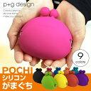 シリコンポーチ がま口 ポーチ シリコンがまぐち かわいい 小物入れ POCHI p+g design pochi