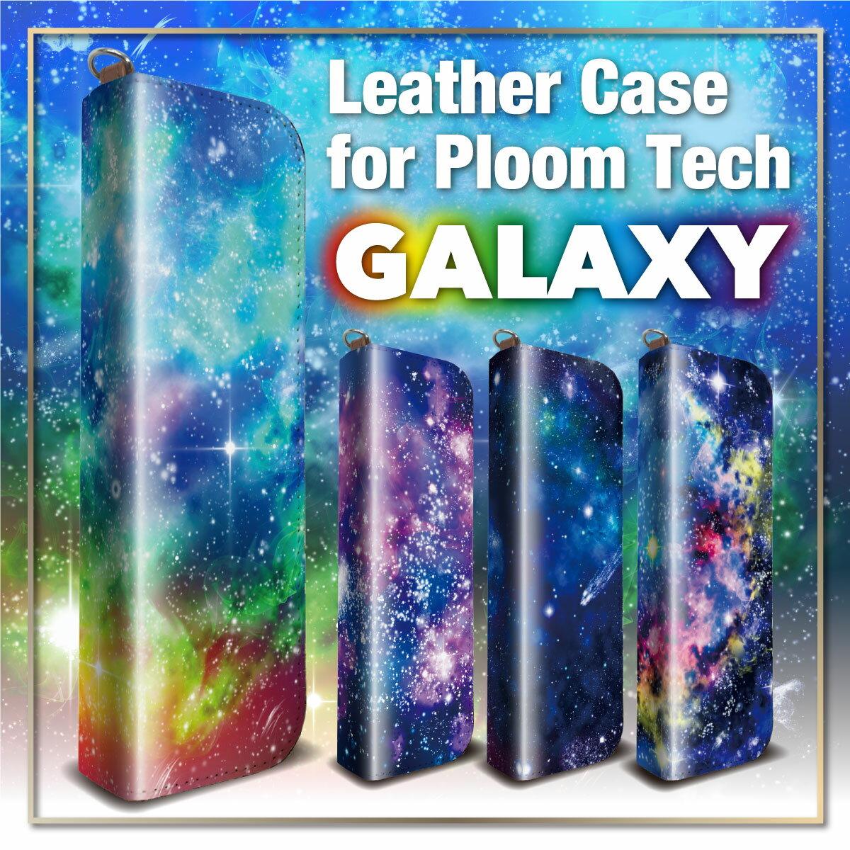 プルームテック ケース プルームテックケース プルームテック ストラップ シール カバー レザーケース コンパクト 本体 Ploom Tech ケース ploomtech ケース ploomtechシール 電子タバコ GALAXY pt06-005 送料無料 発送はメール便