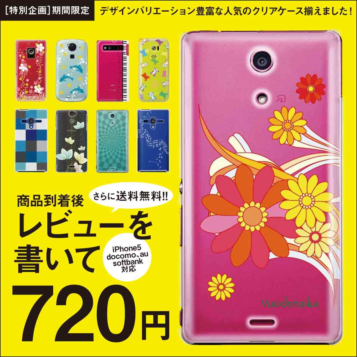 送料無料 スマホケース 全機種対応 ケース カバー ハードケース クリアケース iPhon…...:takara-jiang:10007976