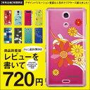 送料無料 スマホケース 全機種対応 ケース カバー ハードケース クリアケース iPhone7 iPhone6s iPhone6 Plus iPhone SE iPhone5s Xperia X SO-04H Z5 Z4 Z3 A4 compact SO-01H SOV33 aquos SH-04H SHV34 Xx3 arrows F-03H Galaxy S7 sa04 発送はメール便