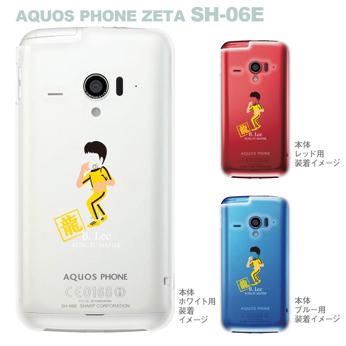 【AQUOS PHONE ZETA SH-06E】【IGZO】【イグゾー】【ケース】【カバー】【スマホケース】【クリアケース】【クリアーアーツ】【ユニーク】【MOVIE PARODY】【カンフー】 10-sh06e-ca0026