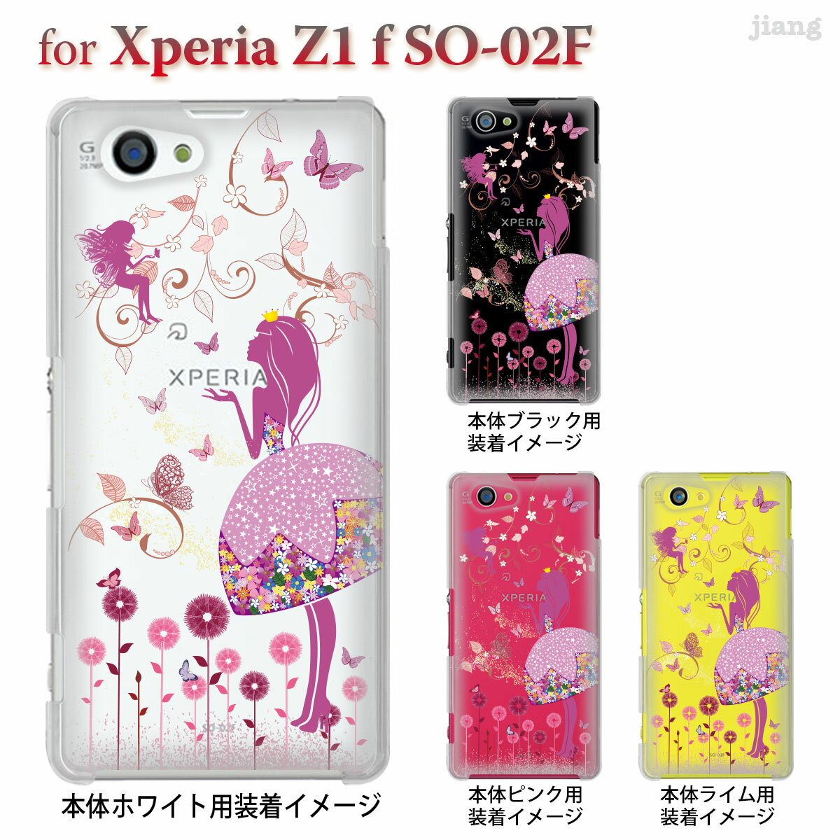 Xperia Z1 f SO-02F so02f ケース カバー スマホケース クリアケース jiang ジアン Clear Arts プリンセスとエンジェル 01-so02f-ca0145