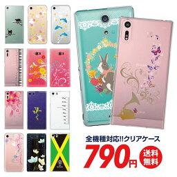 スマホケース 全機種対応 ケース カバー ハードケース クリアケース iPhoneXS Max iPhoneXR iPhoneX iPhone8 iPhone7 iPhone Xperia 1 SO-03L SOV40 Ase XZ3 SO-01L XZ2 XZ1 XZ aquos R3 sh-04l shv44 R2 sh-04k sense2 galaxy S10 S9 S8 sa04