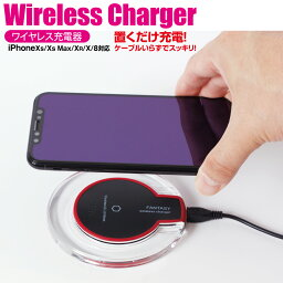 <strong>ワイヤレス充電器</strong> ワイヤレス 充電器 プレートタイプ iPhone11 Pro Max iPhoneXS iPhone XS Max iPhoneXR iPhone8 iPhone8 Plus iPhoneX Qi Galaxy note8 s8 s7 wi-cha-circle-cp