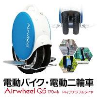 電動2輪車 Airwheel エアーホイール Q5 電動 バランススクーター オフロード 電動1輪車 1輪車 airwheel-q5の画像