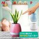 スピーカー Bluetooth スピーカー グリーンポット ミュージック フラワーポット ワイヤレス スピーカー 音楽 USB かわいい 植木鉢 植物..