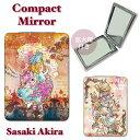 手鏡 コンパクトミラー ハンドミラー 拡大鏡付 持ち歩きに便利 かわいい sasaki akira 送料無料 発送はメール便 mr-022