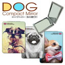 手鏡 コンパクトミラー ハンドミラー 拡大鏡付 持ち歩きに便利 かわいい 犬 いぬ イヌ 送料無料 発送はメール便 mr-006