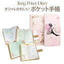手帳 ダイアリー手帳 ポケット手帳 ブック アリス 白雪姫 book-002