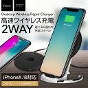 ワイヤレス充電器 ワイヤレス 充電器 急速 急速充電 スタンド型 iPhone8 iPhone8 Plus iPhoneX Qi iPhone Galaxy note8 s8 s7 hoco hoco-wi-cha-cw5