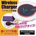 ワイヤレス充電器 ワイヤレス 充電器 プレートタイプ iPhone8 iPhone8 Plus iP