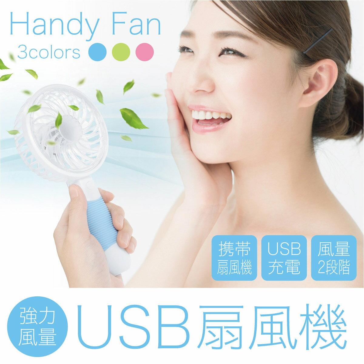 携帯 扇風機 小型 ミニ ハンディ 卓上扇風機 usb クリップ 手持ち扇風機 卓上 ハンディファン 手持ち fan-01