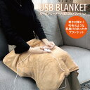 USBブランケット ブランケット usb ひざ掛け 暖房 電気ひざ掛け 電気毛布 毛布 電気ブランケ