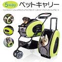 ペットキャリー 5WAY ペット キャリーカー キャリーバッグ キャリングカート リュックサック ドライブキャリー 犬 猫 小型犬 中型犬 ペット用品 pet-carrier
