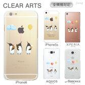 スマホケース 全機種対応 ケース カバー ハードケース クリアケース iPhone6s iPhone6 Plus iPhone SE iPhone5s Xperia X SO-04H Z5 Z4 Z3 A4 compact SO-01H SOV33 aquos SH-04H SHV34 Xx3 arrows F-03H Galaxy S7 SC-02H SCV33 ペンギン 01-zen-ca0065