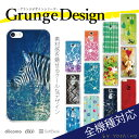 スマホケース 全機種対応 ケース カバー ハードケース クリアケース iPhone6s iPhone6 Plus iPhone5s SE Xperia Z5 Z4 Z3 A4 X Performance SO-02H SO-01H SO-04H aquos SH-01H SH-02H arrows F-01H F-02H Grunge Design yoshino 38-zen-02s