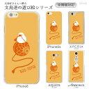 スマホケース 全機種対応 ケース カバー ハードケース クリアケースiPhoneX iPhone8 iPhone7s Plus iPhone7 iPhone6s iPhone6 Plus iPhone SE iPhone5s Xperia XZ so-04j XZs so-03j X Z5 aquos R sh-03j SHV39 文鳥 鳥 動物 アニマル yoshino 38-zen-ca0078