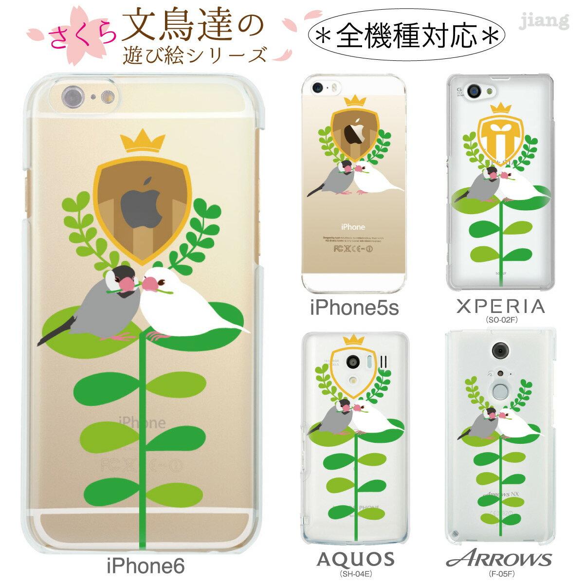 スマホケース 全機種対応 ケース カバー ハードケース クリアケース iPhoneX iPhone8 Plus iPhone7 iPhone6s iPhone6 Plus iPhone SE 5s Xperia XZ2 XZ1 XZ XZs SO-05K SO-03K aquos R2 R SH-03K SHV42 galaxy S9 S8 桜文鳥 鳥 アニマル yoshino 38-zen-ca0606