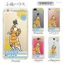 スマホケース 全機種対応 ケース カバー ハードケース クリアケース iPhone6s iPhone6 Plus iPhone5s Xperia Z5 Z4 Z3 A4 compact SO-02H SO-01H SO-04G SO-03G SOV32 SOV31 aquos SH-01H SH-02H SH-04G SHV32 小梅ハウス ねこ 53-zen-ca0021s