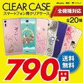 送料無料 スマホケース 全機種対応 ケース カバー ハードケース クリアケース iPhone7 Plus iPhone6...