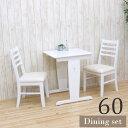 幅60cmダイニングテーブルセット 3点 T脚 kt60-3-hd371wh ホワイト色 白色 ダイニングセット コンパクト ミニテーブル 正方形 木製 2人..