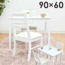 ダイニングテーブルセット 3点 幅90cm×60cm pt90-3-hd371wh ホワイト色 白色 ダイニング3点セット 2人用 2人掛け コンパクト スリム ..