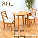 ダイニング 丸テーブル 3点セット 幅80cm ac80-3-hd360 ダイニングテーブルセット 3点 丸 丸型 円形 円型 円テーブル ホワイト 白 ライ..